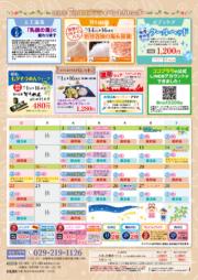 2018年7月イベントカレンダー