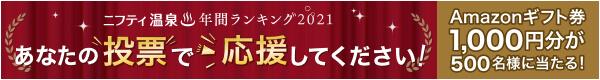 ニフティ温泉投票2021