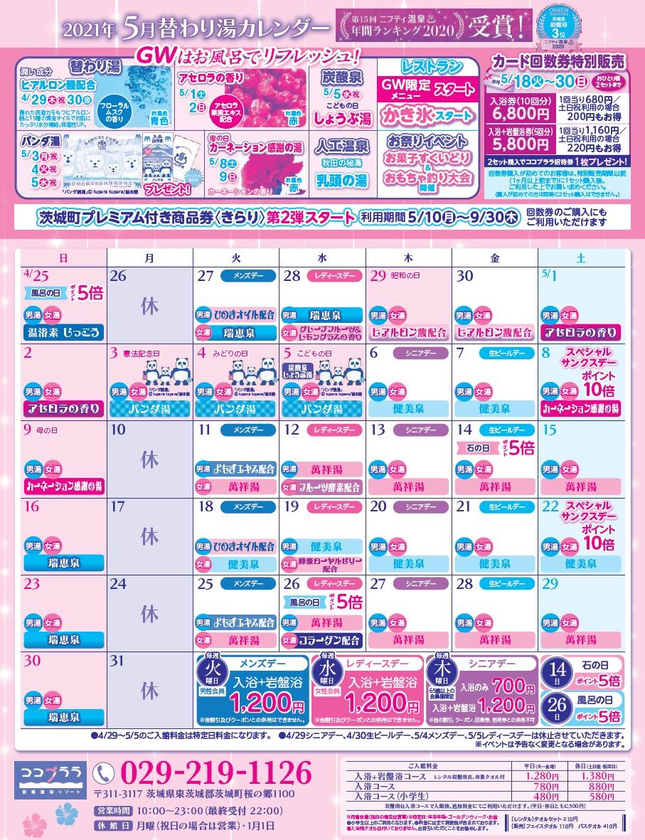 5月の替わり湯カレンダー