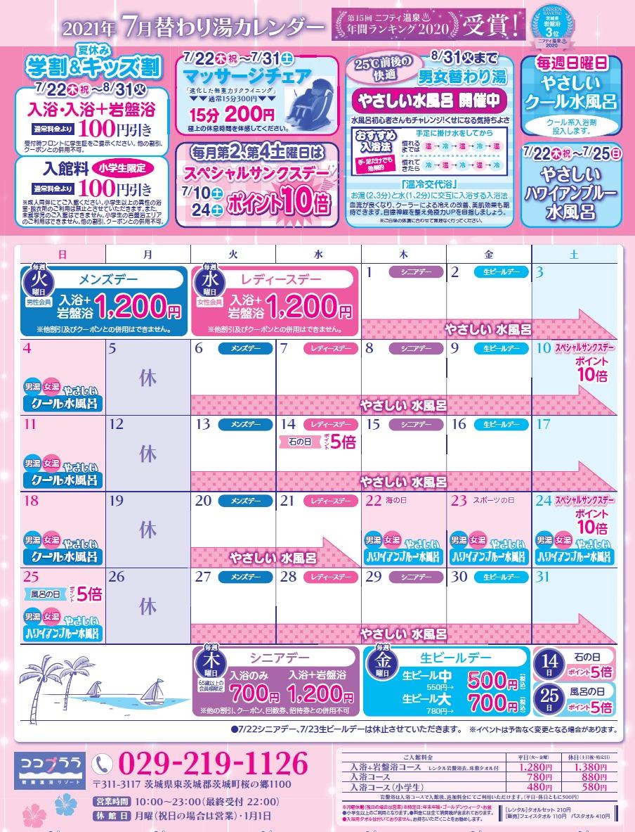 5月日替わりカレンダー