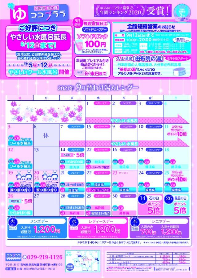 ココプララ9月日替わりカレンダー