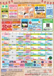 2018年8月イベントカレンダー