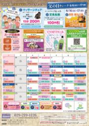 2018年6月イベントカレンダー