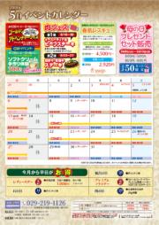 2018年5月イベントカレンダー