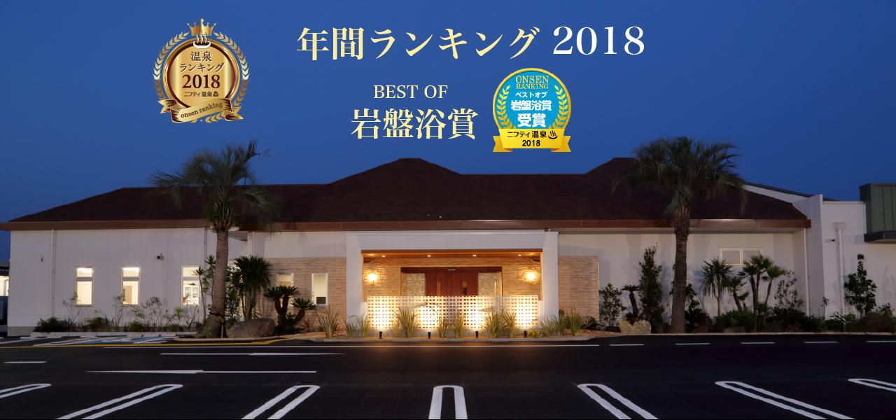 2018 ニフティ温泉年間ランキングBest of岩盤浴賞受賞!